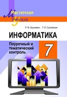Информатика, поурочный и тематический контроль, 7-й класс