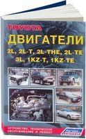 Двигатели Toyota 2L, 2L-T, 2L-THE, 2L-TE, 3L, 1KZ-T, 1-KZ-TE. Устройство, техническое обслуживание и ремонт