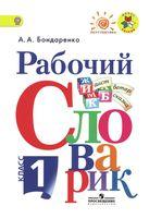 Рабочий словарик. 1 класс