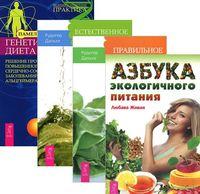 Азбука экологичного питания. Правильное питание. Генетическая диета. Естественное очищение (комплект из 4-х книг)