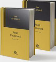 Анна Каренина (в 2-х томах)