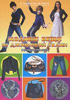 Модные вещи из джинсовой ткани своими руками