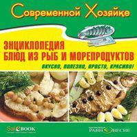Современной хозяйке. Энциклопедия блюд из рыб и морепродуктов