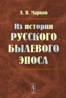 Из истории русского былевого эпоса