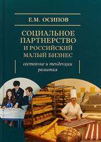 Социальное партнерство и российский малый бизнес. Состояние и тенденции развития