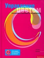 Управление цветом (+ CD)
