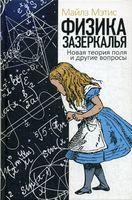 Физика зазеркалья