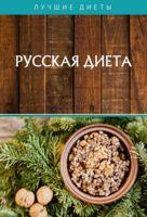 Русская диета (м)
