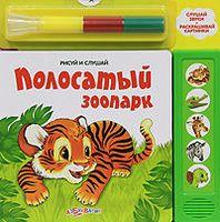 Полосатый зоопарк. Книжка-игрушка
