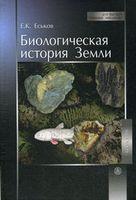 Биологическая история Земли