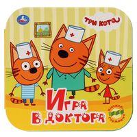 Три кота. Игра в доктора. Книжка-гармошка