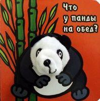 Что у панды на обед? Книжка-игрушка