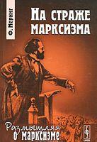 На страже марксизма