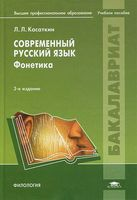 Современный русский язык. Фонетика