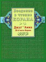 """Введение в чтение Корана. Джуз"""" """"Амма. 30-я часть Корана"""