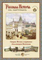 Старая Москва в картинах Аполинария Васнецова
