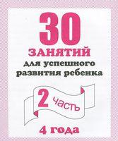 30 занятий для успешного развития ребенка 4 лет. Рабочая тетрадь. Часть 2