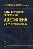 Каталитическая гидратация ацетилена и его производных