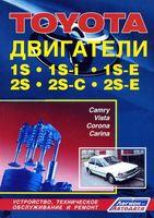 Toyota. Двигатели 1S: 1S-i, 1S-E, 2S, 2S-C, 2S-E. Устройство, техническое обслуживание и ремонт