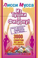 Из тушки в Фигурку! 3000 советов без диеты и голодовок (комплект из 4-х книг)