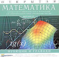 Открытая математика 2.5. Функции и графики