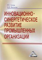 Инновационно-синергетическое развитие промышленных организаций (теория и методология)