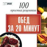 100 простых рецептов. Обед за 20 минут