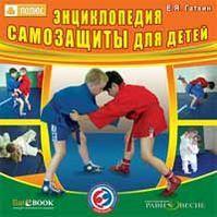 Гаткин Е. Я. Энциклопедия самозащиты для детей