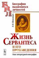Жизнь Сервантеса и его произведения (м)