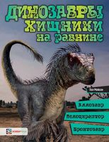 Динозавры. Хищники на равнине