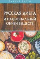 Русская диета и национальный обмен веществ (м)