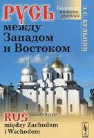 Rus miedzy Zachodem i Wschodem