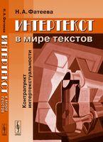 Интертекст в мире текстов. Контрапункт интертекстуальности