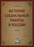 История социальной работы в России