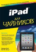 iPad для чайников (третьего поколения)