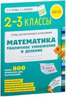 Математика. 2-3 классы. Табличное умножение и деление. Тетрадь для многоразового использования