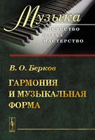 Гармония и музыкальная форма (м)