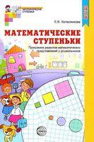 Программа развития математических представлений у дошкольников
