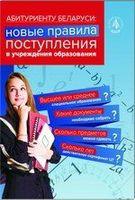 Абитуриенту Беларуси. Новые правила поступления в учреждения образования