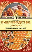 Пчеловодство для всех. Как перестать покупать мед