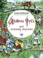Древняя Русь век больших перемен