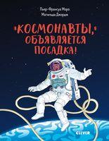 Космонавты, объявляется посадка!