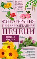 Фитотерапия при заболеваниях печени. Травы жизни