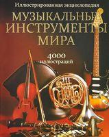 Музыкальные инструменты мира. Полная иллюстрированная энциклопедия