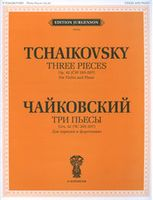 Чайковский. Три пьесы. Соч. 42. Для скрипки и фортепиано