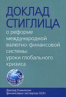 Доклад Стиглица о реформе международной валютно-финансовой системы. Уроки глобального кризиса
