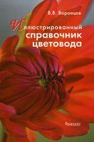 Иллюстрированный справочник цветовода