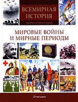 Мировые войны и мирные периоды