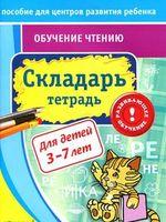 Складарь. Тетрадь для детей 3-7 лет