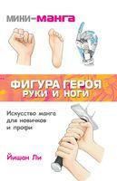 Мини-манга. Фигура героя. Руки и ноги